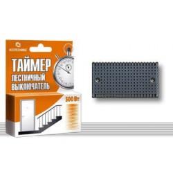 Таймер выключения БЗТ-500-ЛВ