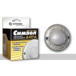 Светодиодный светильник Символ Д-107-Д
