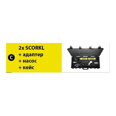 Набор 2 х Scorkl + адаптер + насос + кейс