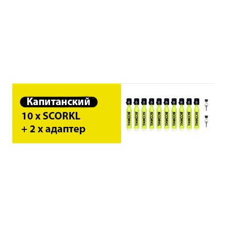 Набор 10 х Scorkl + 2 х адаптера
