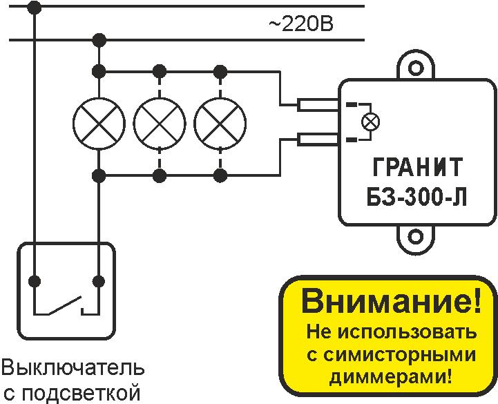 Схема подключения блоков защиты светодиодных ламп и энергосбергающих ламп от перепадов напряжения, Ноотехника.