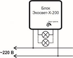 Схема подключения хлопкового выключателя Экосвет Х-200. Вариант 1.