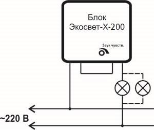 Схема подключения хлопкового выключателя Экосвет Х-200. Вариант 2.