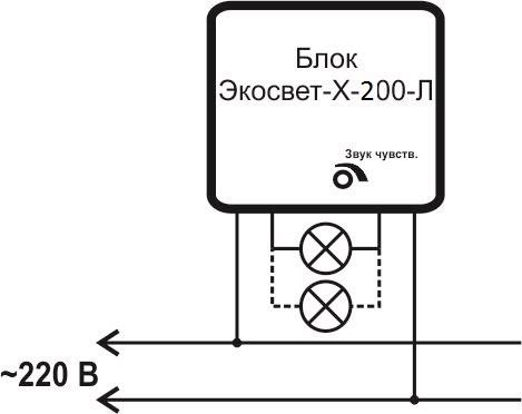 Схема подключения хлопкового выключателя Экосвет Х-200-Л.