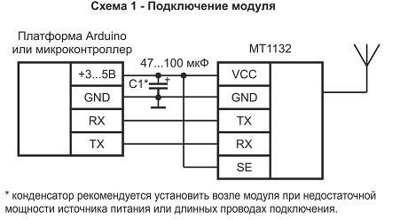 Схема подключения передатчика MT1132 серии Noolite, Ноотехника