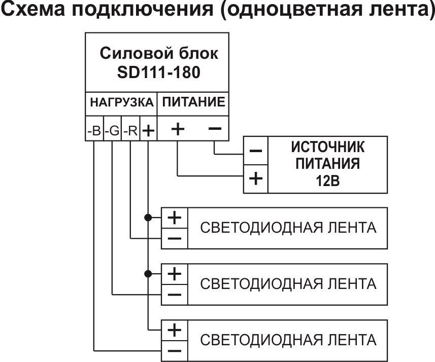Подключение силового блока Noolite SD111-180 LED Ноотехника