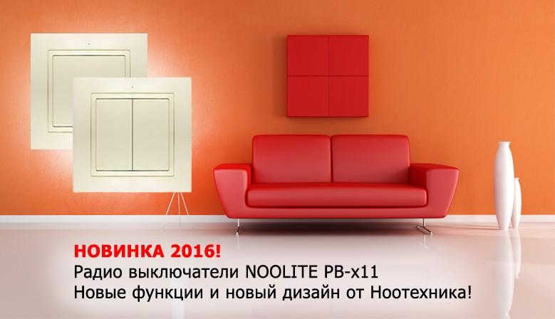 Радиопульты Noolite PB-211, Ноотехника