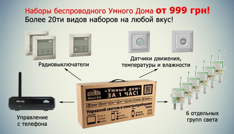 Наборы Maxi Kit, Mini Kit Noolite - Умный Дом своими руками за 1 час в Киеве. Ноотехника Украина.