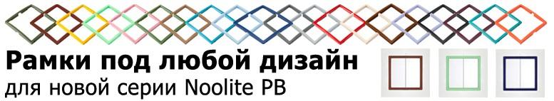 Новые рамки для PB-211 и PB-411