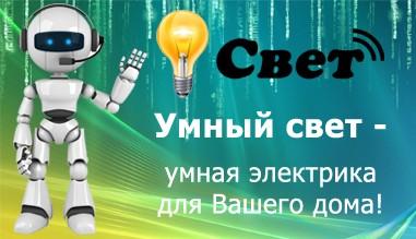 Умный свет от 1svet в Киеве. Noolite, Ноотехника в Украине