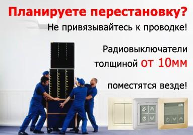 Радиопульты и радиовыключатели в интернет магазине 1svet Киев, представитель Ноотехника в Украине