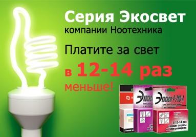 Энергосбережение Экосвет от Ноотехника Украина, Умный Свет в Киеве