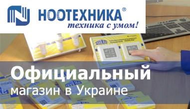 Официальный магазин Noolite, Ноотехника Украина в Киеве