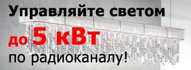 Управление светом по радиоканалу, силовые блоки до 5кВт! Магазин 1svet Киев, представитель Ноотехник