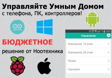 Управление системой Умный Дом с телефона, ПК. Магазин 1svet Киев, представитель Ноотехника в Украине